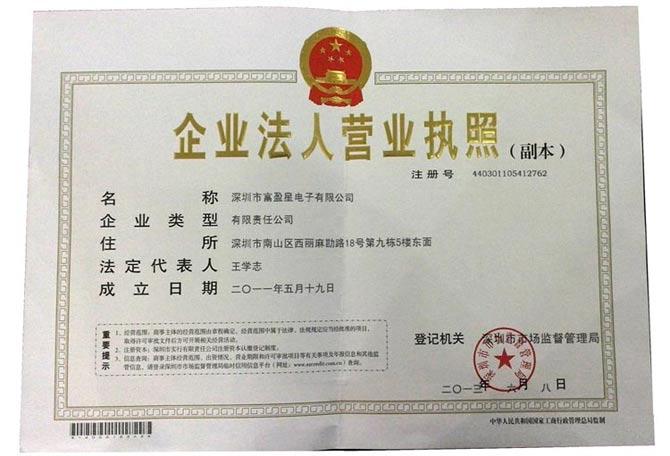 深圳市富盈星电子